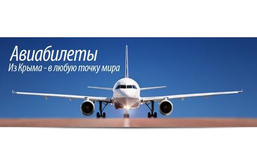 Экономьте время и деньги на покупку билетов с авиакассой «Борисфен.рф», фото — «Реклама Симферополя»
