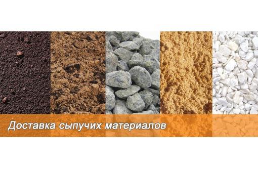 Дешёвые строительные материалы., фото — «Реклама Севастополя»