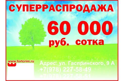 ВНИМАНИЕ СУПЕР-РАСПРОДАЖА УЧАСТКОВ!, фото — «Реклама Симферополя»