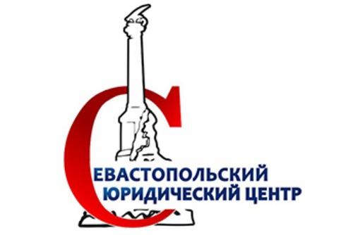 Составление договоров, исков, апелляционных и кассационных жалоб, фото — «Реклама Севастополя»