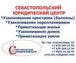 Сопровождение сделок, фото — «Реклама Севастополя»