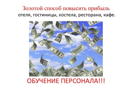 """Тренинги """"Как повысит средний чек в ресторане?"""" . """"Трудный клиент в разгар сезона"""", фото — «Реклама Севастополя»"""