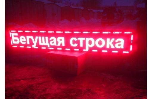 Бегущая строка в Севастополе, изготовление и монтаж., фото — «Реклама Севастополя»