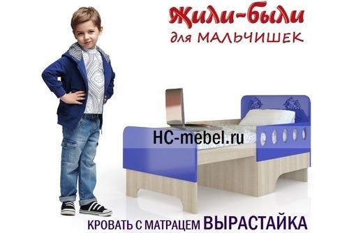 Детская мебель Жили-Были. Кровать Вырастайка, фото — «Реклама Севастополя»