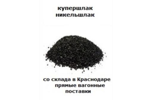 Никельшлак для строительных работ, фото — «Реклама Керчи»