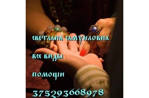 Астрология гадания магия!, фото — «Реклама Красноперекопска»