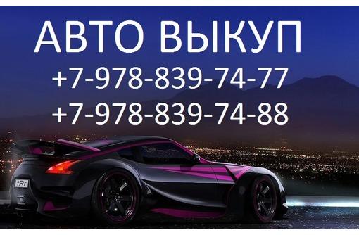 АвтоВыкуп!Дорого!Быстрый расчёт!Порядочность!Тел: +79788397488 , +79788397477 Цена: 1000000000 руб, фото — «Реклама Севастополя»
