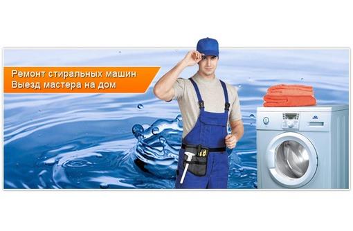 Ремонт и подключение стиральных машин в Севастополе, фото — «Реклама Севастополя»