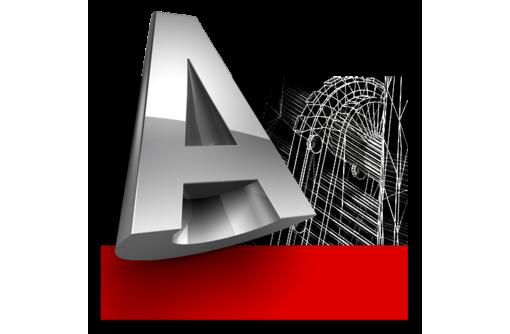 Курсы AutoCAD набор в группы., фото — «Реклама Севастополя»
