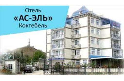 Требуются повара , мангальщик , официанты , горничные , администраторы в Коктебель, фото — «Реклама Армянска»