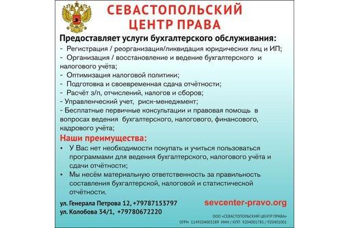 Бухгалтерский, налоговый, финансовый учет, консультации, фото — «Реклама Севастополя»