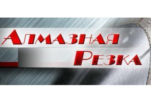 Алмазная резка в Симферополе: адрес, контакты — портал «Реклама Симферополя»