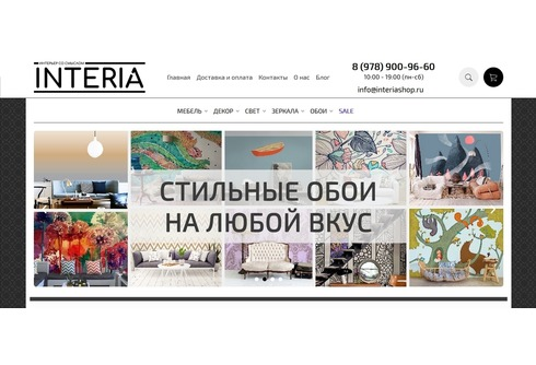 INTERIA - интерьер со смыслом