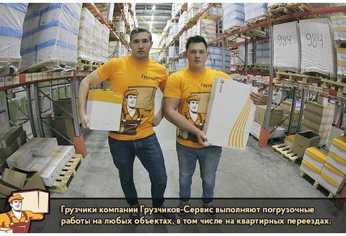 Грузчиков-Сервис Крым
