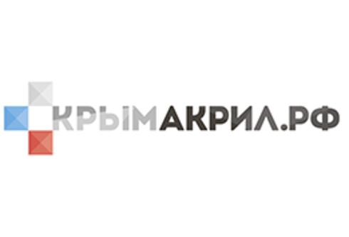 КрымАкрил