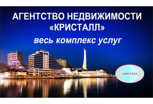 Агентство недвижимости Кристалл