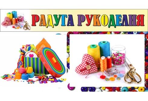 Радуга рукоделия в Севастополе: адрес, контакты — портал «Реклама Севастополя»