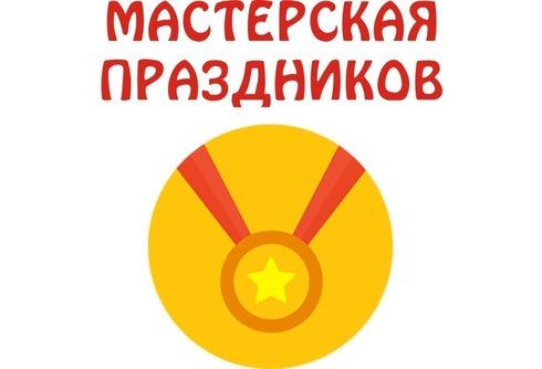 Мастерская праздников Севастополь в Севастополе: адрес, контакты — портал «Реклама Севастополя»
