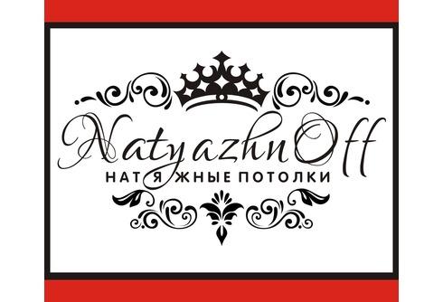 Натяжнофф (NatyazhnOff)