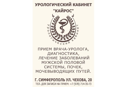 Урологический кабинет Кайрос в Симферополе: адрес, контакты — портал «Реклама Симферополя»
