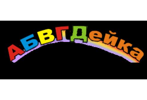 АБВГДейка Центр развития ребенка в Севастополе: адрес, контакты — портал «Реклама Севастополя»