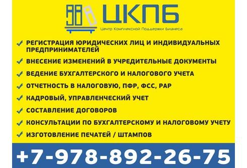 Центр Комплексной Поддержки Бизнеса в Севастополе: адрес, контакты — портал «Реклама Севастополя»