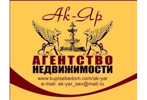 АК-ЯР Агентство недвижимости