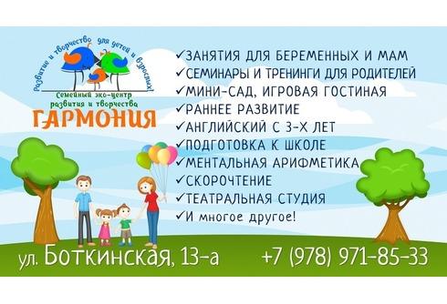 Семейный эко-центр Гармония