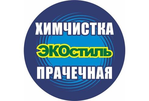 """Химчистка """"Эко Стиль"""""""