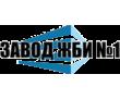 Завод ЖБИ № 1