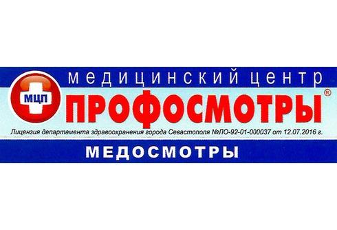 Медицинский центр ООО «ОЛНИЛ-ПРОФОСМОТРЫ»