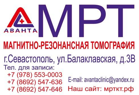 Аванта Клиник ,  МРТ