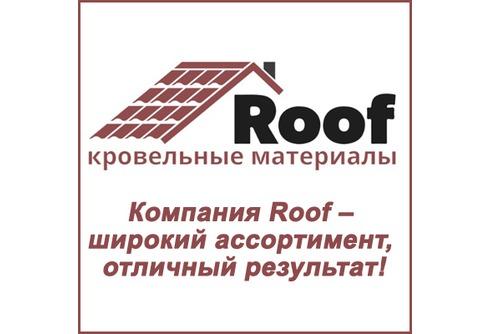 """Завод кровельных материалов """"Roof"""""""
