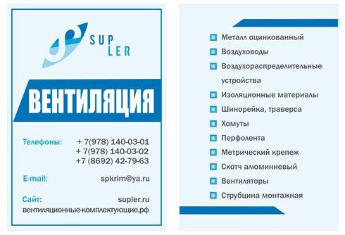 Компания СУПЛЕР