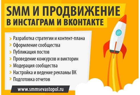 SmmSevastopol - СММ агентство в Севастополе