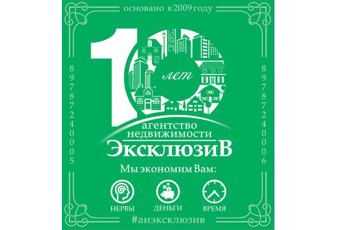 ЭКСКЛЮЗИВ агентство недвижимости