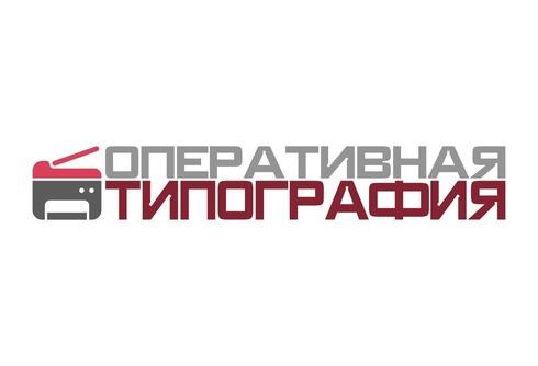 Оперативная Типография
