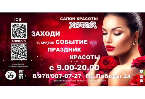 "Салон красоты ""Хотэй"", Севастополь"