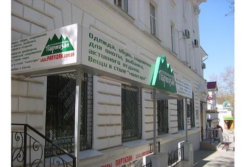 Партизан магазин