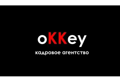 Кадровое агентство  oKKey