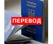 Бюро переводов ШАФАЛ