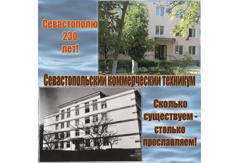 Севастопольский коммерческий техникум (СКТ)