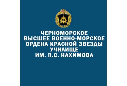Черноморское высшее военно-морское ордена Красной Звезды училище им. П.С. Нахимова
