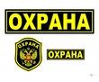"""Частная охранная организация  """"ОГР"""""""