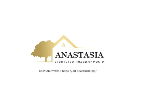 Агентство Недвижимости ANASTASIA