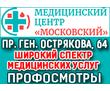 "Медицинский центр ""Московский"""