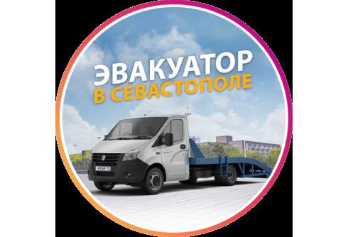 Авто Эвакуатор    Севастополь