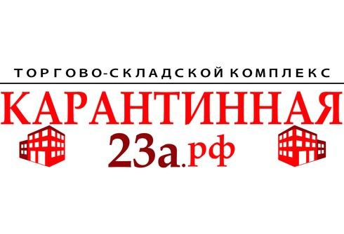 Торгово-складской комплекс (ТСК) Карантинная 23а