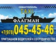 Флагман такси