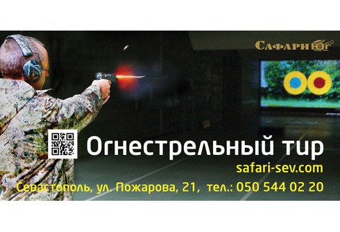 Сафари-Юг огнестрельный тир, охотничий магазин в Севастополе: адрес, контакты — портал «Реклама Севастополя»